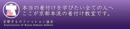着付け教室・スタイリスト講座、三宅てる乃京都ファッションきもの協会